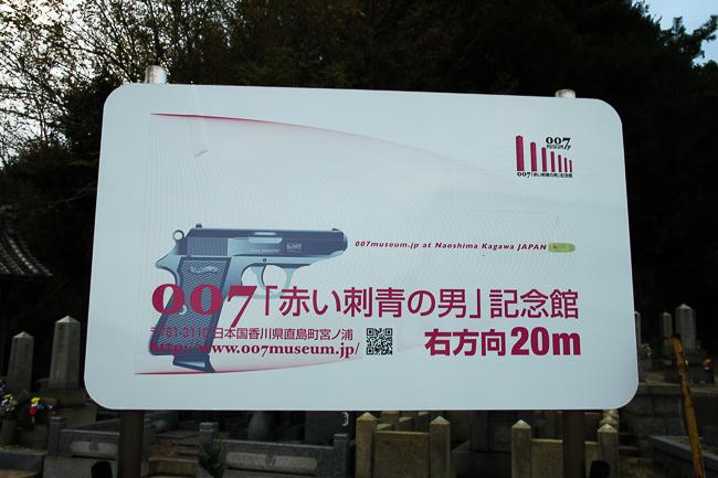 Naoshima has a quaint little 007 museum