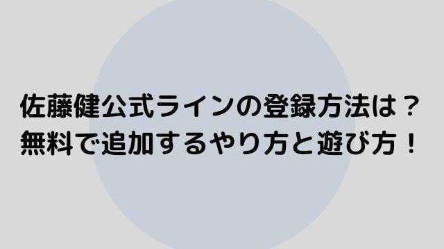 レター 佐藤健 ファン