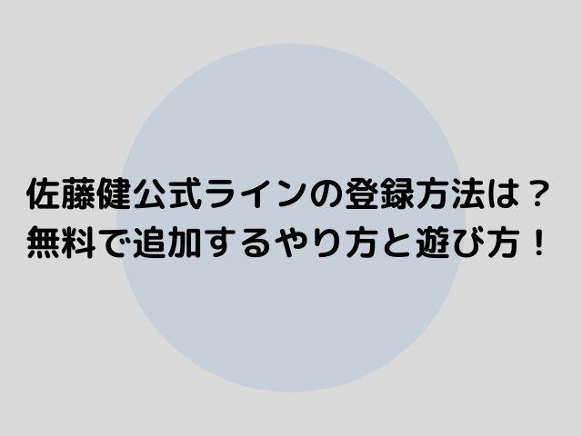佐藤健公式ラインの登録方法は?無料で追加するやり方と遊び方!