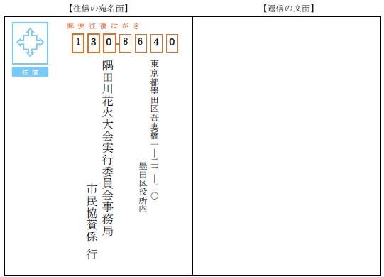 隅田川花火申込ハガキ01