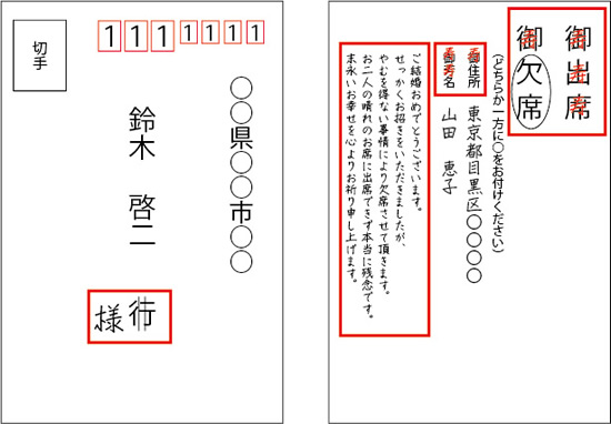 結婚式招待状返信02