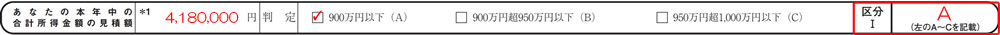 H30年分配偶者控除等申告書図01
