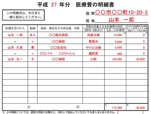 明細書02a