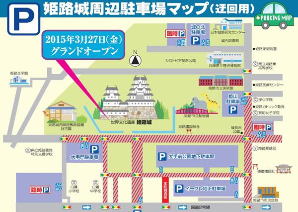 姫路城駐車場