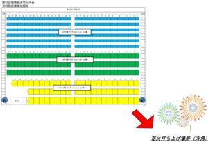 有料指定席案内図2
