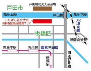 板橋花火 会場案内図