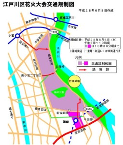 江戸川花火 交通規制図
