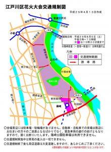 江戸川区花火交通規制図