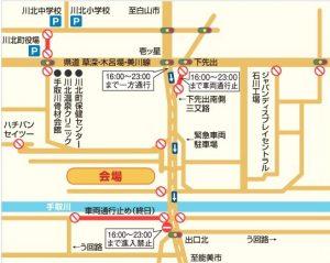 川北大会 交通規制図