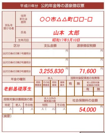 年金源泉徴収票_例