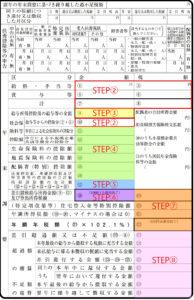 H30年分源泉徴収簿11