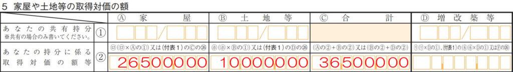 住宅借入金計算書図02