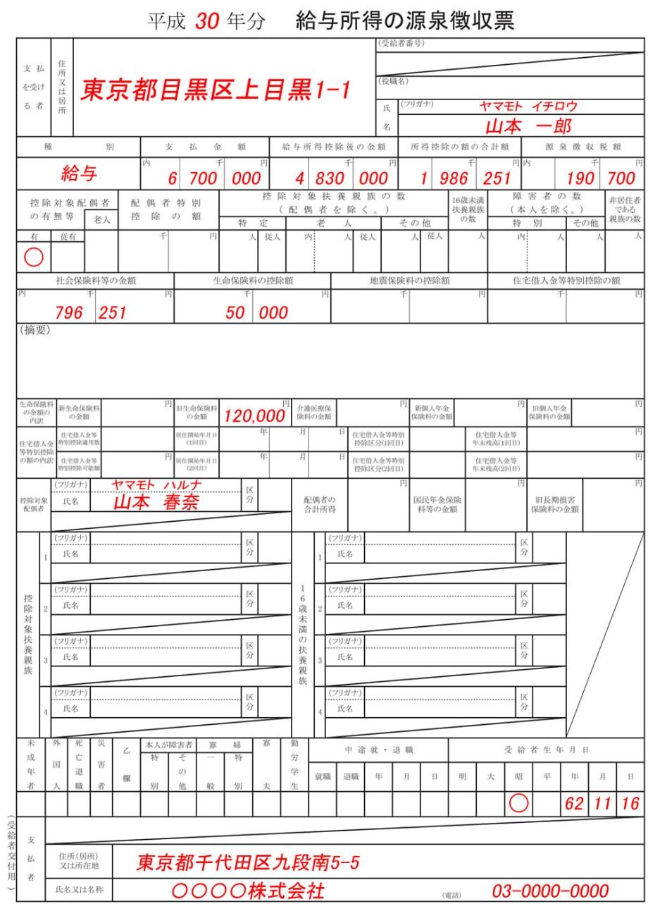 H30年分_住宅ローン控除_源泉徴収票図