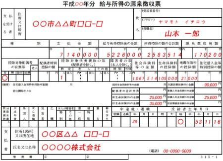源泉徴収票_例00