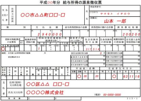 退職者源泉徴収票_例