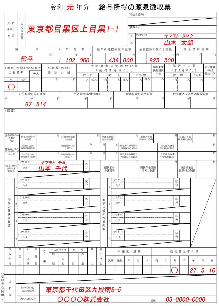 令和元年分_新源泉徴収票_年金と給与