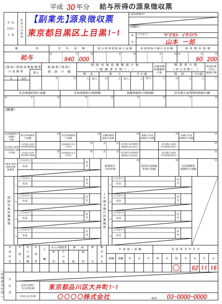 源泉徴収票H30年_2カ所副業先図