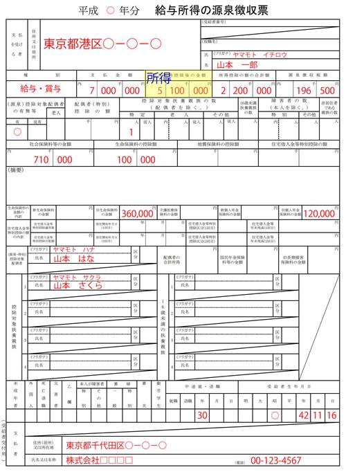 源泉徴収票H30年度06