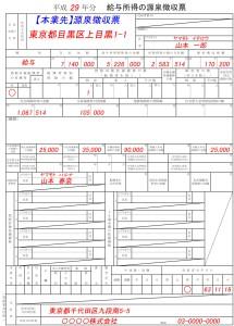 新源泉徴収票_2カ所01