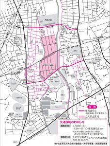 さいたま市大和田公園交通規制