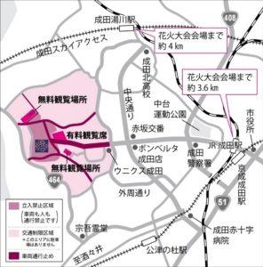 成田花火大会交通規制
