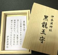 伊奈波神社011