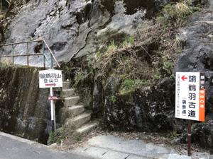 諭鶴羽神社 006