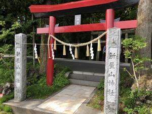 新屋山神社 一の鳥居