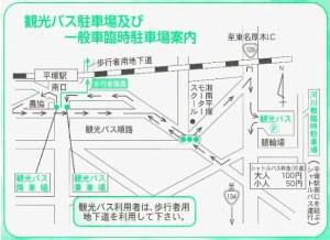 湘南ひらつか七夕まつり 臨時駐車場案内図