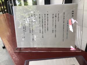新屋山神社 お伺い石説明文01