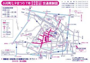 小川町七夕まつり 交通規制図