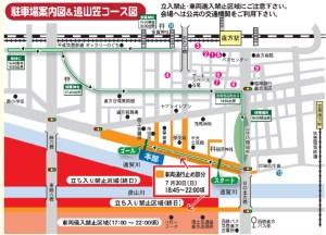 直方夏祭り山笠コース