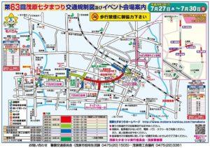 茂原七夕まつり2017 交通規制図