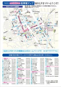 仙台七夕花火祭 駐車場