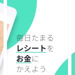 【これからどうなるんだろう】レシート買い取りアプリ「one」の経緯と今後の対応について