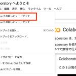Pythonで作ったツールを配布・共有するなら「Google Colaboratory」を使うべきか