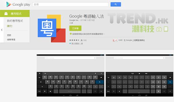 Google 推出 Android 粵語輸入法 - TREND.HK 潮科技