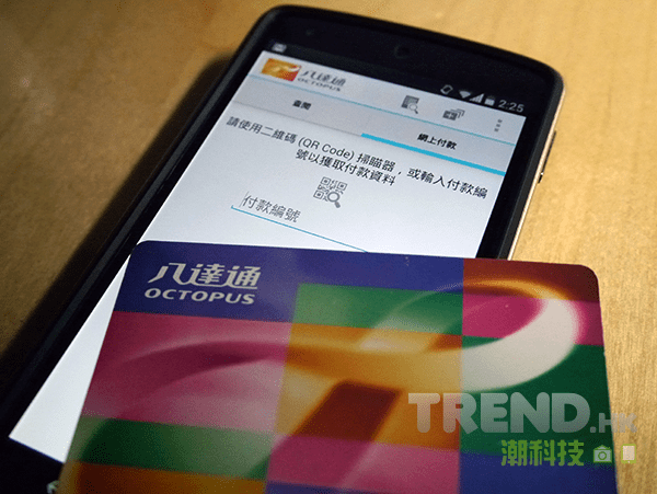淘寶都可以用八達通?八達通將與支付寶及淘寶網合作推出網購付款服務 - TREND.HK 潮科技