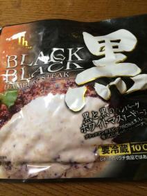 black_hum
