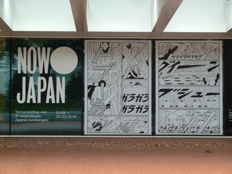 Japan Now @ Kunsthal KAdE