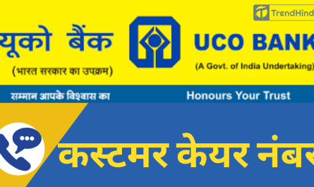 UCO Bank Customer Care Number