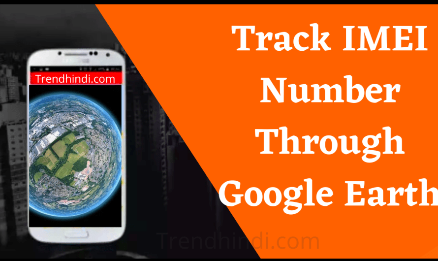 Track IMEI Number Through Google Earth in Hindi