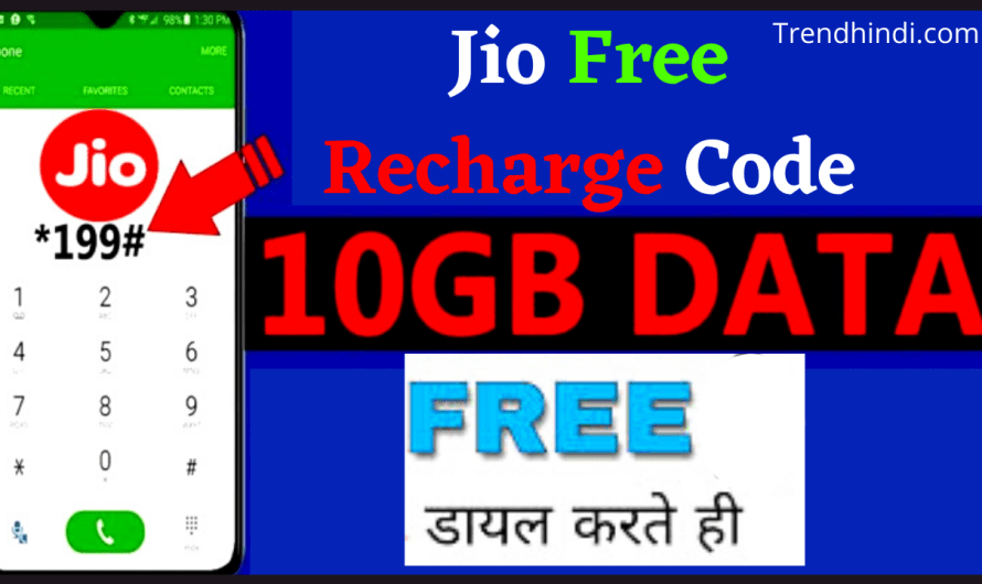 Jio Free Recharge Code 2021 Get 10GB Data For Free All Users