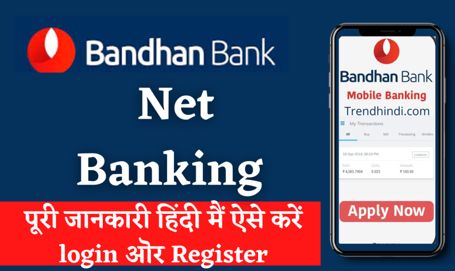 Bandhan Bank Net Banking How to Register and Login
