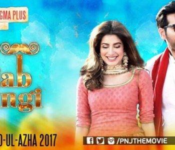 Watch: First Teaser Of Pakistani Film 'Punjab Nahi Jaungi' Released
