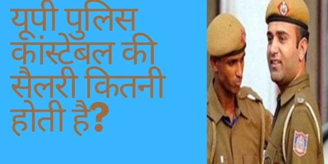 Up police constable salary 2021