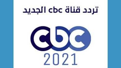 تردد قناة cbc 2021