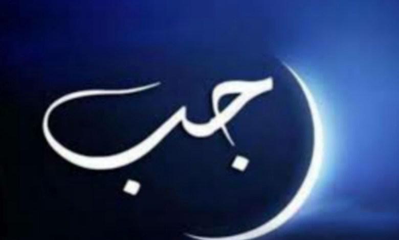أدعية أول ليلة من شهر رجب مستجابة و لاترد 2021 - 1442