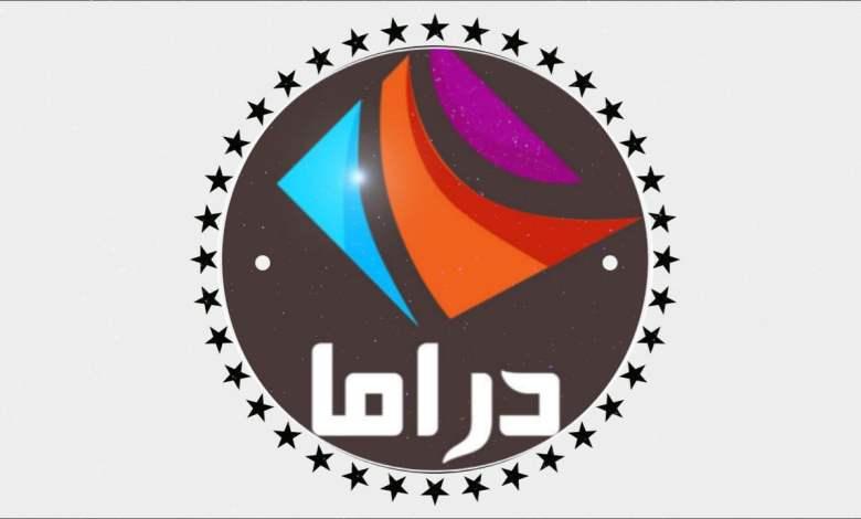 قناة دراما الوان