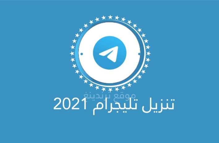 تنزيل تلغرام Telegram 2021 .. تحديث تطبيق تليجرام اخر إصدار